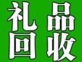 杭州 有一家专 收极草 枫斗晶 东阿阿胶 虫草 卡卷