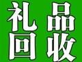杭州 金鹰 回收油卡银泰杭大解百联华商盟书卡劵烟酒