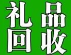 服务无止境~常年高价回收虫草阿胶枫斗晶各种超市卡商场卡消费卡