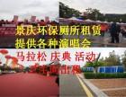 上海闸北区移动厕所租赁,户外活动厕所租赁,临时移动公厕所出租