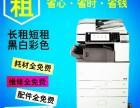 天津塘沽复印机租赁 塘沽复印机租赁 塘沽出租打印机
