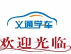 """揭秘肇庆增驾新考b2黄牌大货车为何要""""远走他乡"""""""