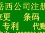 安庆注册商标、公司注册、代账、条码办理
