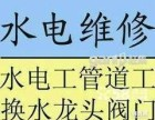"""芜湖专业水管维修""""各种阀门水龙头"""