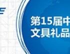 2018第15届中国国际文具礼品博览会
