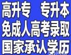 国家开放大学 西南大学(柳州教学站)招生
