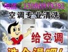 空调热水器拆装维修清洗咨询预约中