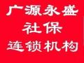 北京广源永盛社保公积金个税代办