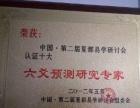 峡江易学堂预测专家