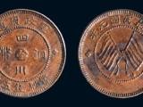 四川铜币什么方式拍卖可靠