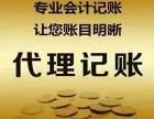 江岸代理记账 汇创鑫财税 一站式记账服务