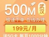 武汉电信宽带1000M加看电视套餐月付199元办理免安装费