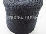 厂家直销28s可定染导电纱  触屏特种纱线   触摸屏腈纶混纺纱