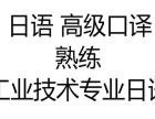 日语高级口译 20年工业技术经验 自由翻译 可出差