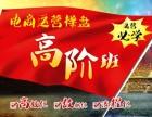 上海淘宝运营培训 让你的创业梦想早日实现