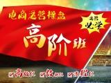 上海培训 电商运营培训班 教你如何流量破零