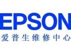 黄冈爱普生打印机维修站 EPSON专卖店授权维修店