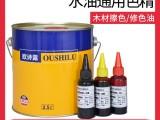 上海歐詩露家具漆專用調色高濃度木器色精