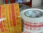 封箱胶带厂,透明封箱胶厂家,印刷封箱胶,米黄封箱胶