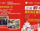 北京三元加盟 烟酒茶饮料 投资金额 1万元以下