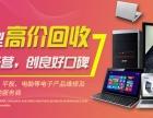 武汉联想潮7000笔记本高价回收 武昌高价回收笔记本电脑