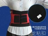 石墨烯智能发热护腰带,奥非特中老年腰部防护保暖护腰带批发厂家