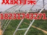 锦州厂家直销双梁双膜几字钢大棚骨架