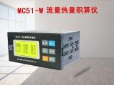 稳压补偿型双路ABDT-W智能流量热量积算仪