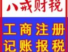 八戒财税 商标注册 代理记账