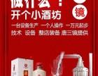 纯粮酒坊的成本以及利润唐三镜白酒设备加盟一河北邢台