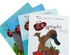 安阳中小学课外读物儿童绘本批发河南幼儿园图书室采购文韵图书