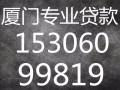 漳州无抵押贷款,资金充足到位