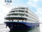 杭州千岛湖中心湖区门票+伯爵号游轮船票+午餐 游玩