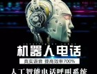 AI电话营销机器人全国招商 加盟电话 代理条件 加盟费用