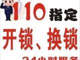 北京开锁,专业开锁,北京开防盗锁线上配资 开锁保险柜开锁