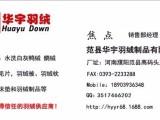 范县华宇羽绒制品有限公司-90白鸭绒