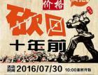 哈尔滨华美太古广场-7月30日基地联盟建材购