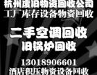 杭州萧山锅炉回收,杭州工厂物资设备回收13018906601