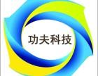 徐州市功夫电子科技有限公司代做标书优势