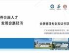自考广州大学,河师大会展管理