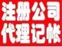 梁溪区运河东路附近兼职会计记帐报税工商注册执照年检