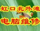 上海虹口北外滩电脑上门diy装机硬盘U盘数据恢复维修网络布线