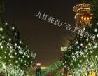 九江亮化设计制作安装楼体亮化园林亮化工程公司