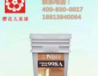 广州防火涂料品牌加盟,樱花涂料是个好选择