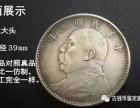 重庆涪陵哪里收购古董银元