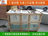 廣州番禺區萬頃沙打出口木箱