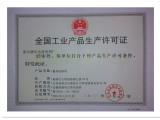 餐具洗涤剂QS认证,生产经销、批发零售、代加工、化工项目合作