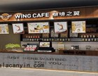 长沙咖啡之翼加盟赚钱吗 咖啡之翼加盟费多少