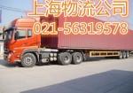 上海到全国物流专线电话 长途搬家 行李托运 轿车托运