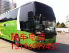 客车)淮安到淄博客车大巴车(发车时刻表)几小时到+多少钱?